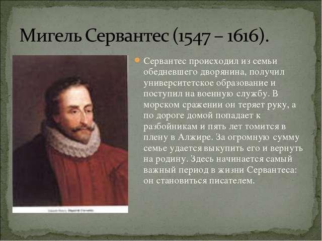 Сервантес происходил из семьи обедневшего дворянина, получил университетское...