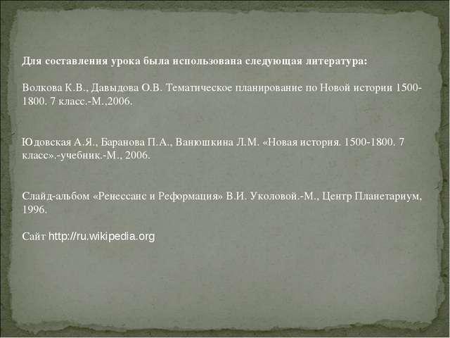 Для составления урока была использована следующая литература: Волкова К.В., Д...