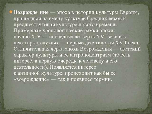 Возрожде́ние — эпоха в истории культурыЕвропы, пришедшая на смену культуреС...