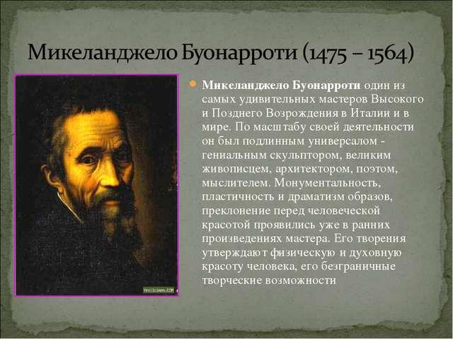 Микеланджело Буонарротиодин из самых удивительных мастеров Высокого и Поздне...