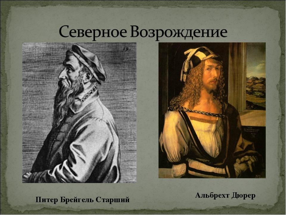 Питер Брейгель Старший Альбрехт Дюрер