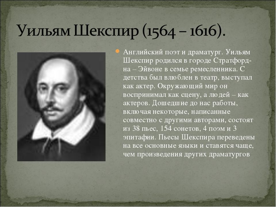 Английский поэт и драматург. Уильям Шекспир родился в городе Стратфорд- на –...