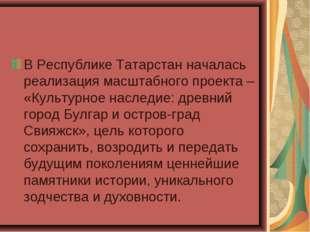 В Республике Татарстан началась реализация масштабного проекта – «Культурное