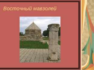 Восточный мавзолей