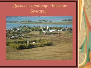 Древнее городище «Великие Булгары»