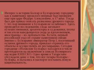 Интерес к истории Болгар и Булгарскому городищу как к памятнику прошлого впер