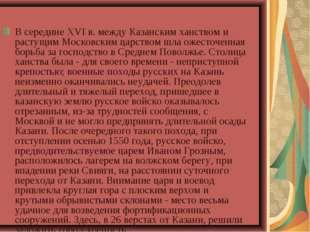 В середине XVI в. между Казанским ханством и растущим Московским царством шла