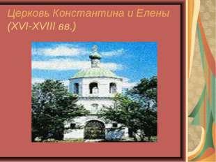 Церковь Константина и Елены (XVI-XVIII вв.)