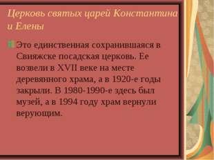 Церковь святых царей Константина и Елены Это единственная сохранившаяся в Сви