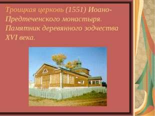 Троицкая церковь (1551) Иоано-Предтеченского монастыря. Памятник деревянного