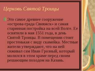 Церковь Святой Троицы Это самое древнее сооружение «острова-града Свияжск» и