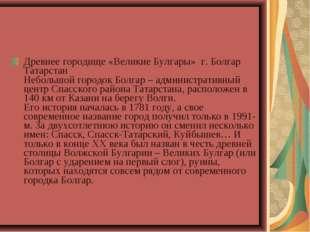 Древнее городище «Великие Булгары» г. Болгар Татарстан Небольшой городок Бол