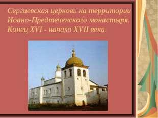 Сергиевская церковь на территории Иоано-Предтеченского монастыря. Конец XVI