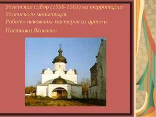 Успенский собор (1556-1561) на территории Успенского монастыря. Работа псков