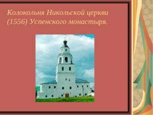 Колокольня Никольской церкви (1556) Успенского монастыря.
