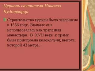 Церковь святителя Николая Чудотворца. Строительство церкви было завершено в 1