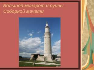 Большой минарет и руины Соборной мечети
