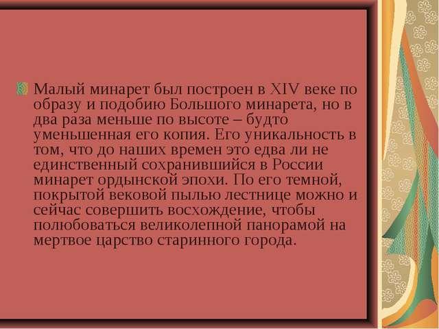 Малый минарет был построен в XIV веке по образу и подобию Большого минарета,...