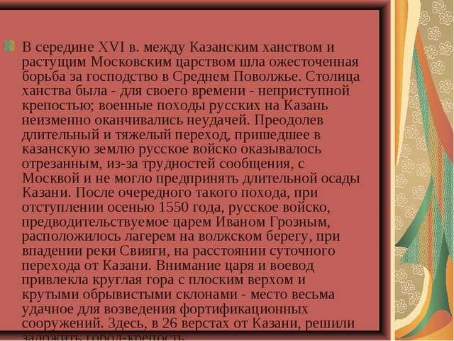 В середине XVI в. между Казанским ханством и растущим Московским царством шла...