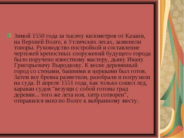 Зимой 1550 года за тысячу километров от Казани, на Верхней Волге, в Угличских...