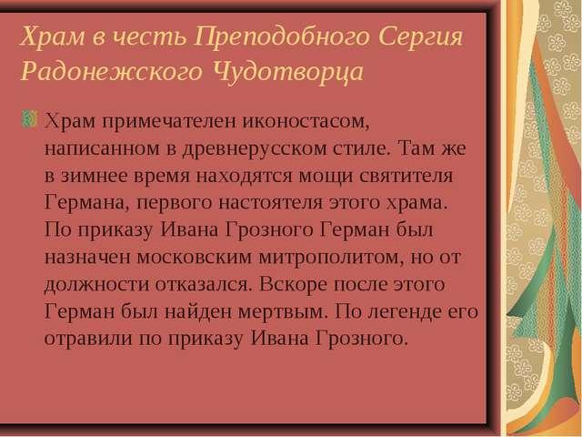 Храм в честь Преподобного Сергия Радонежского Чудотворца Храм примечателен ик...
