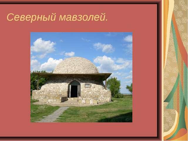 Северный мавзолей.