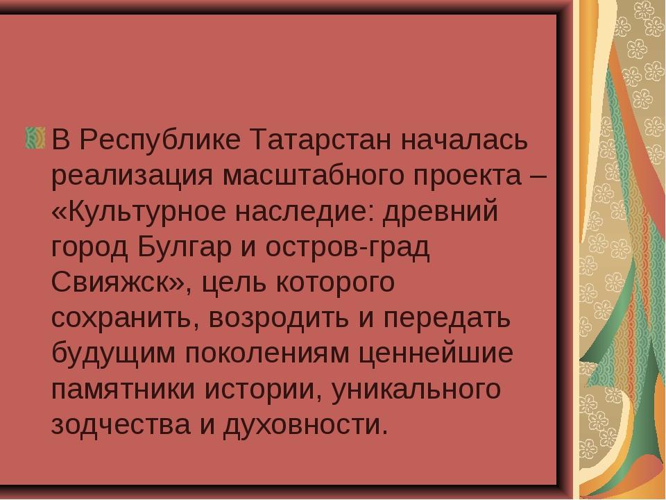 В Республике Татарстан началась реализация масштабного проекта – «Культурное...