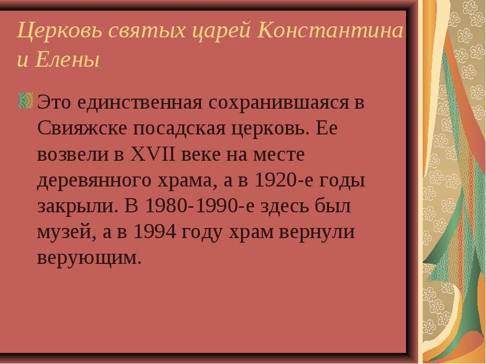 Церковь святых царей Константина и Елены Это единственная сохранившаяся в Сви...