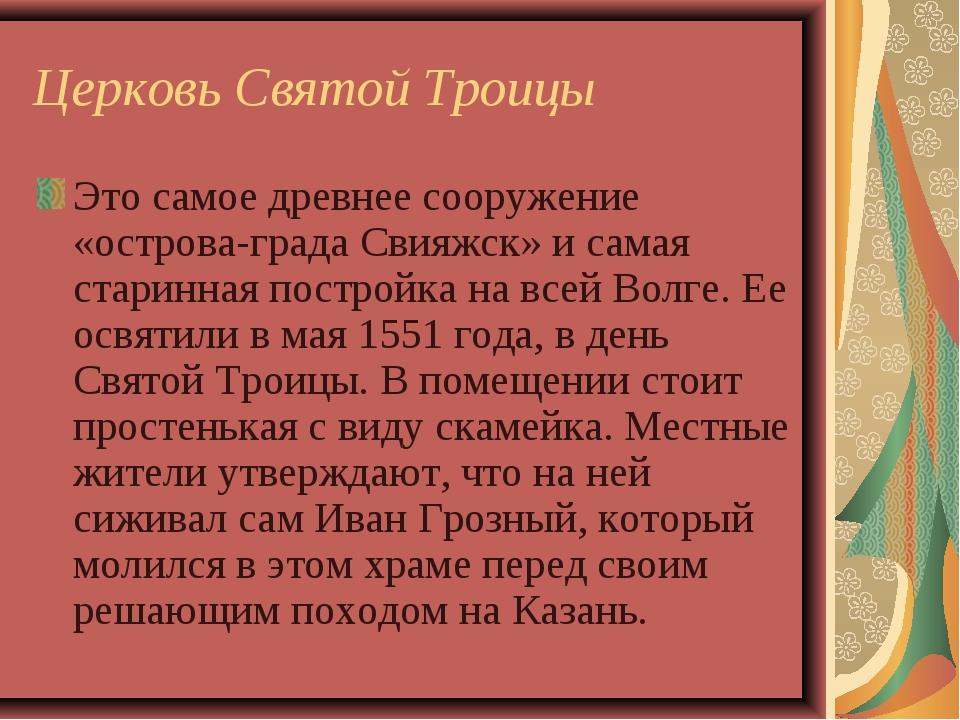 Церковь Святой Троицы Это самое древнее сооружение «острова-града Свияжск» и...