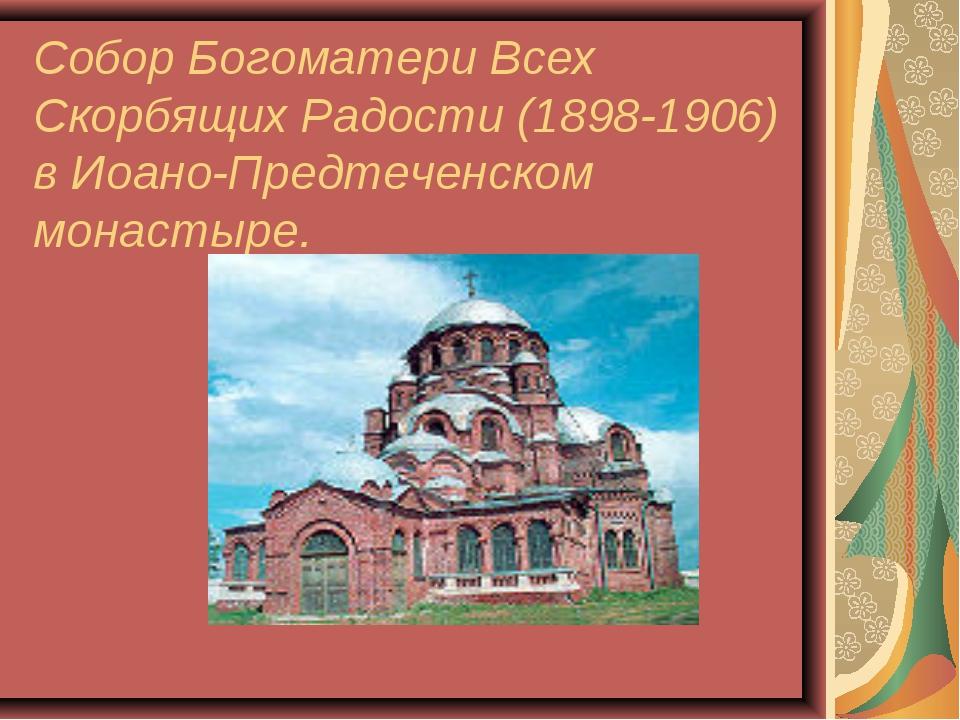 Собор Богоматери Всех Скорбящих Радости (1898-1906) в Иоано-Предтеченском мо...