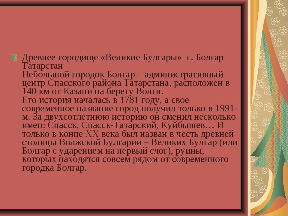 Древнее городище «Великие Булгары» г. Болгар Татарстан Небольшой городок Бол...