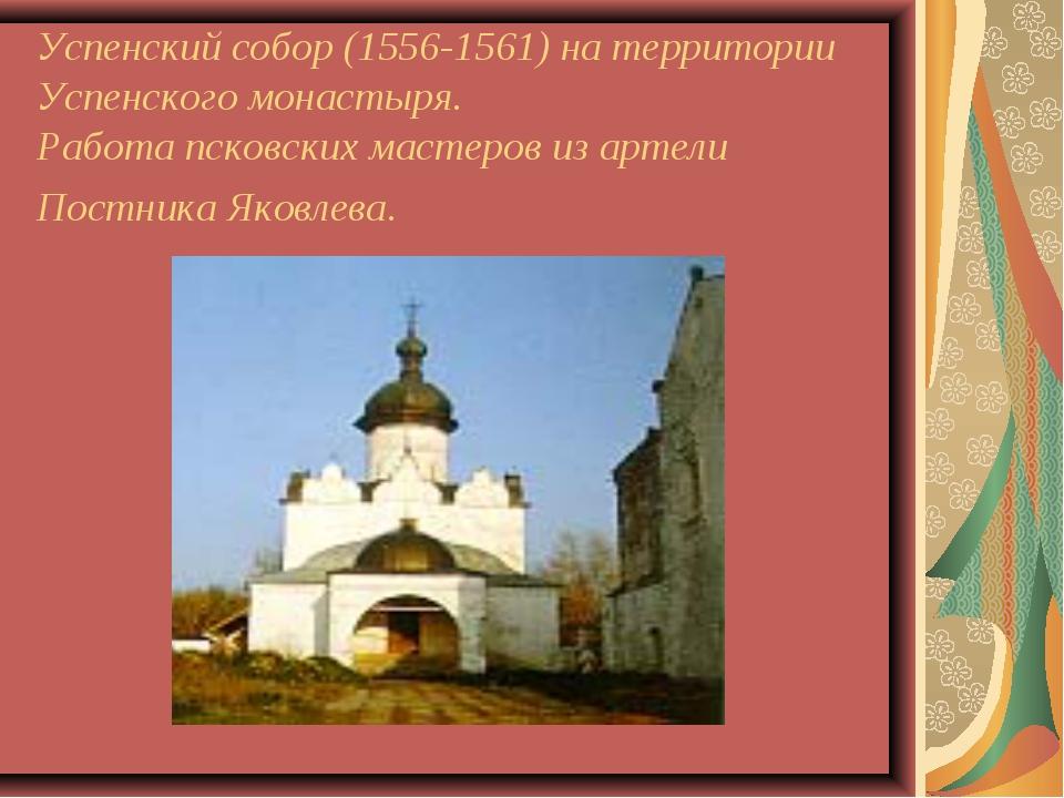 Успенский собор (1556-1561) на территории Успенского монастыря. Работа псков...