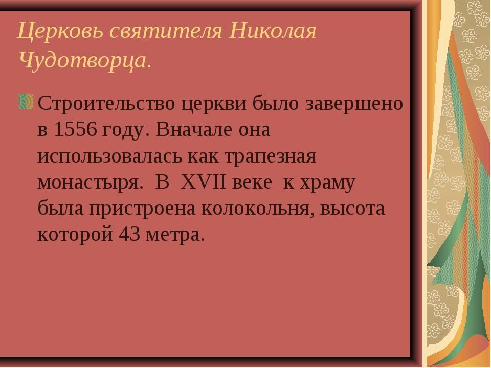 Церковь святителя Николая Чудотворца. Строительство церкви было завершено в 1...