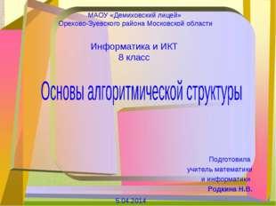 МАОУ «Демиховский лицей» Орехово-Зуевского района Московской области Информат
