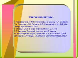 Список литературы: Информатика и ИКТ: учебник для 9 класса/ И.Г. Семакин, Л.А