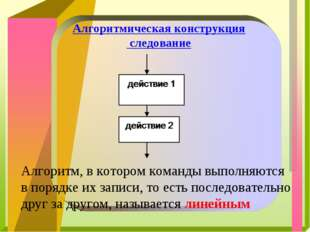 Алгоритмическая конструкция следование Алгоритм, в котором команды выполняютс