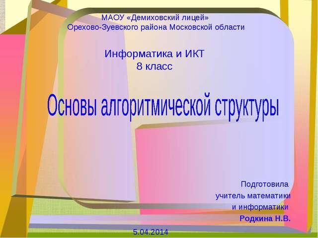 МАОУ «Демиховский лицей» Орехово-Зуевского района Московской области Информат...
