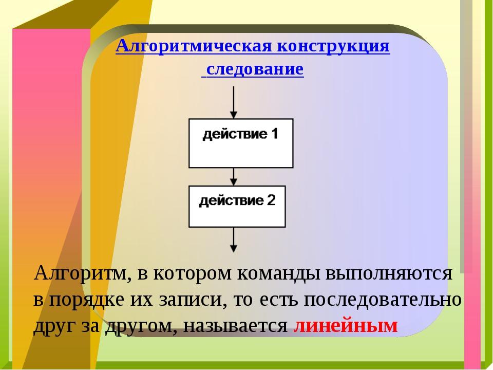 Алгоритмическая конструкция следование Алгоритм, в котором команды выполняютс...
