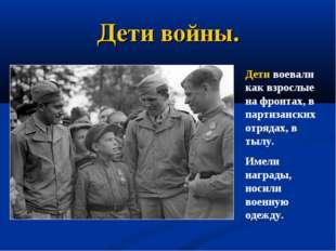 Дети войны. Дети воевали как взрослые на фронтах, в партизанских отрядах, в т
