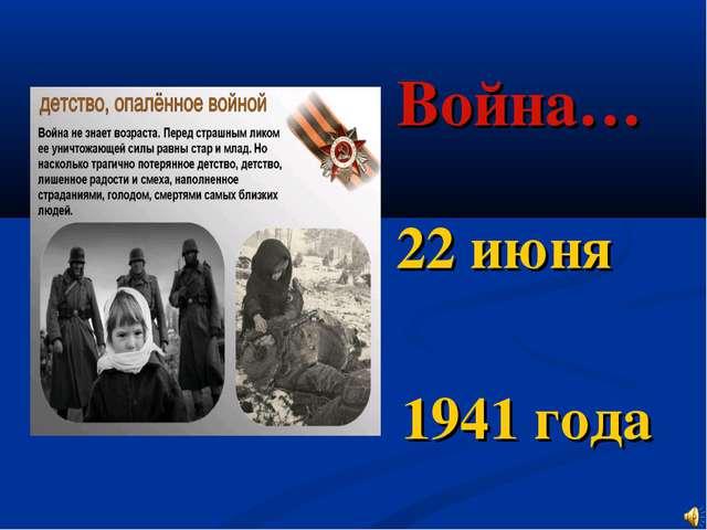 Война… 22 июня 1941 года