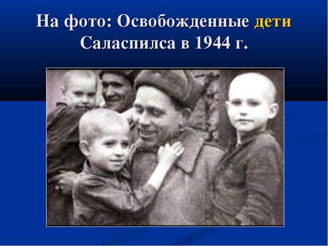 На фото: Освобожденные дети Саласпилса в 1944 г.
