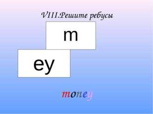 VIII.Решите ребусы m ey money