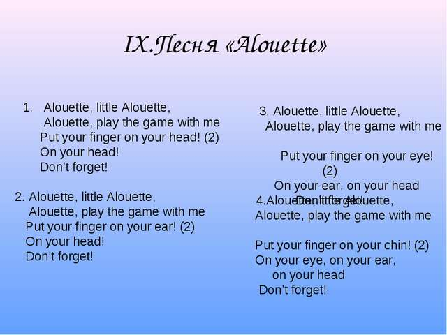 IX.Песня «Alouette» 3. Alouette, little Alouette, Alouette, play the game wit...