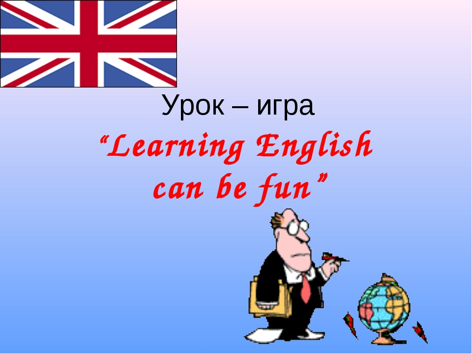 "Урок – игра ""Learning English can be fun"""