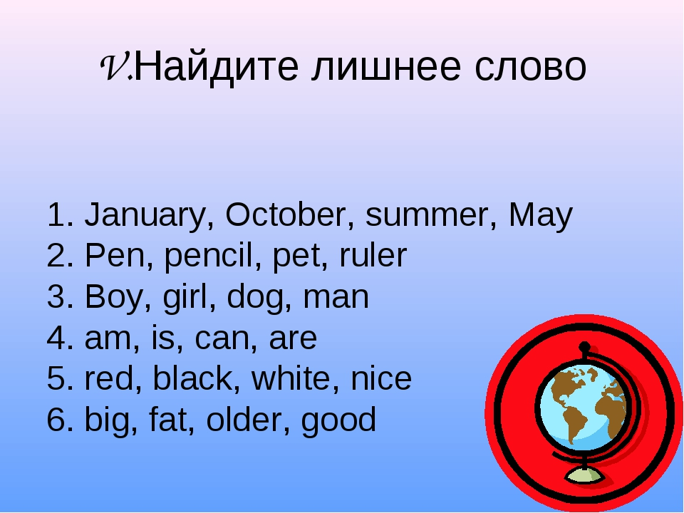 V.Найдите лишнее слово 1. January, October, summer, May 2. Pen, pencil, pet,...