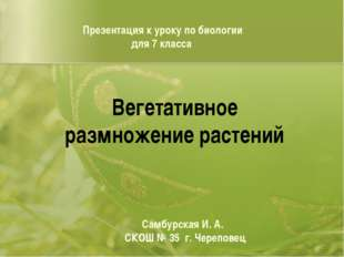 Презентация к уроку по биологии для 7 класса Вегетативное размножение растени