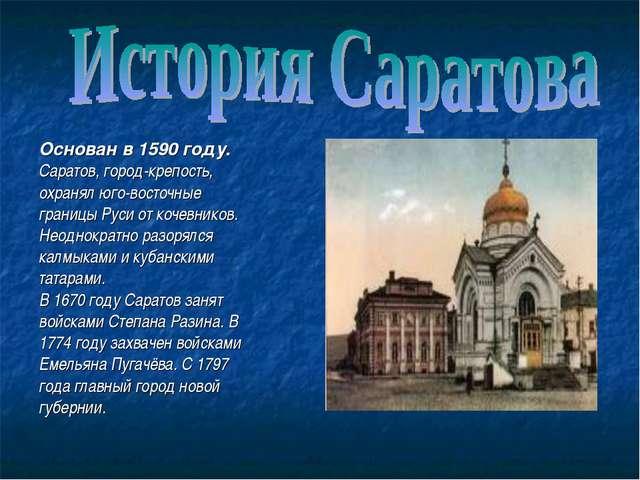 Основан в 1590 году. Саратов, город-крепость, охранял юго-восточные границы Р...