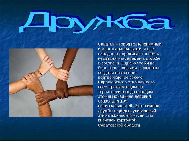 Саратов – город гостеприимный и многонациональный, и все народности проживают...