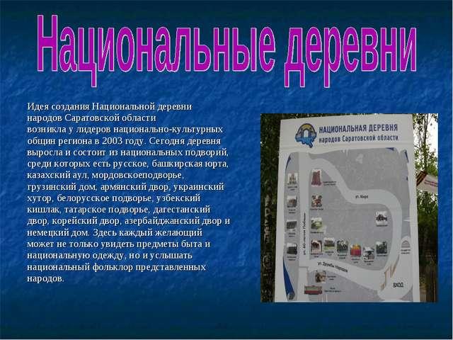 Идея создания Национальной деревни народов Саратовской области возникла у лид...