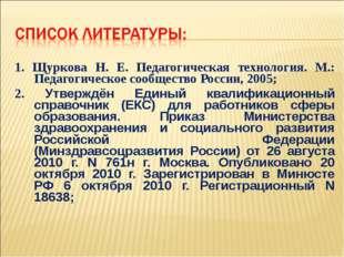 1. Щуркова Н. Е. Педагогическая технология. М.: Педагогическое сообщество Рос